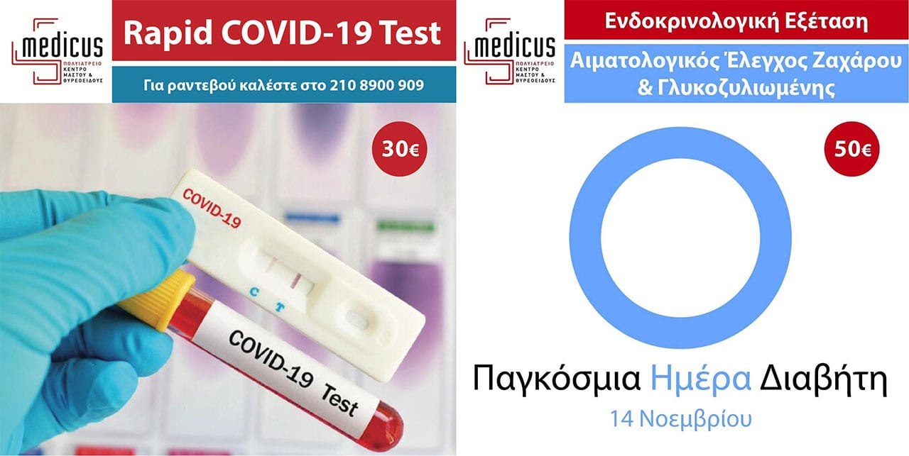 Collage of two images for packages for Rapid Covid Testing and for Diabetes Testing